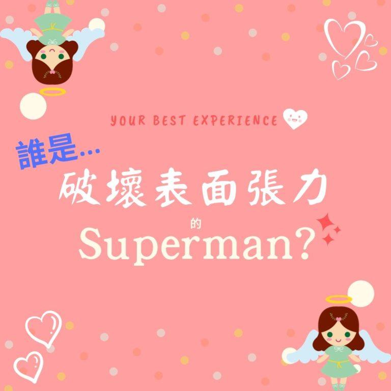 誰嚇跑胡椒粉?尋找破壞表面張力的superman