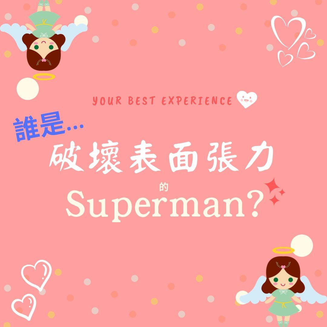 尋找破壞表面張力的superman
