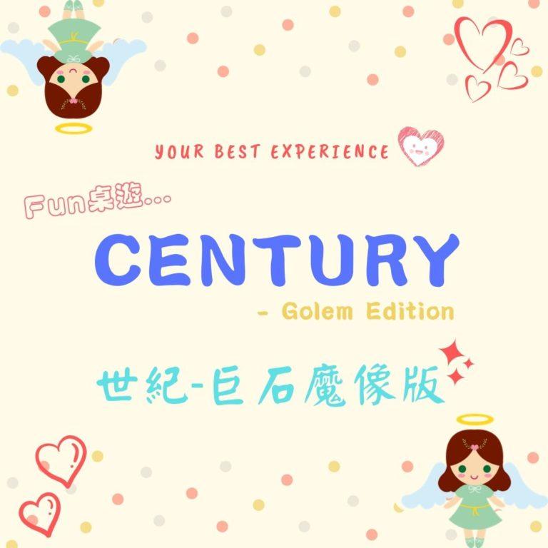 [桌遊] Century- Golem Edition (世紀-巨石魔像版)