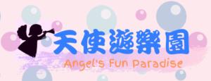 天使遊樂園