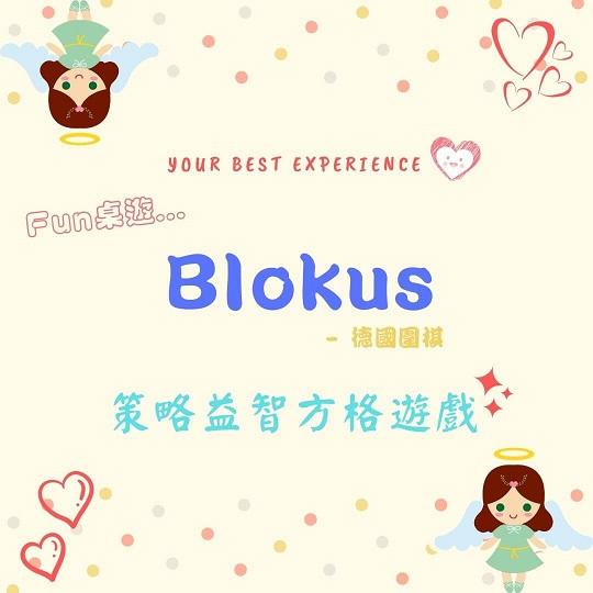 """Blokus 規則+""""不一樣的另類玩法""""介紹"""