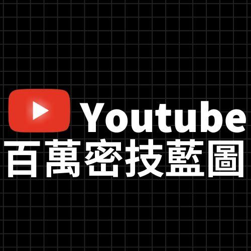 Youtube 百萬密技藍圖
