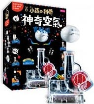 小孩的科學3-神奇空氣實驗組