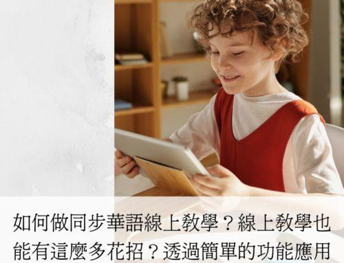 如何做同步華語線上教學?線上教學也能有這麼多花招?透過簡單的功能應用設計出最吸睛的線上課室活動!