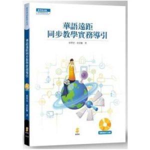 華語遠距同步教學實務導引