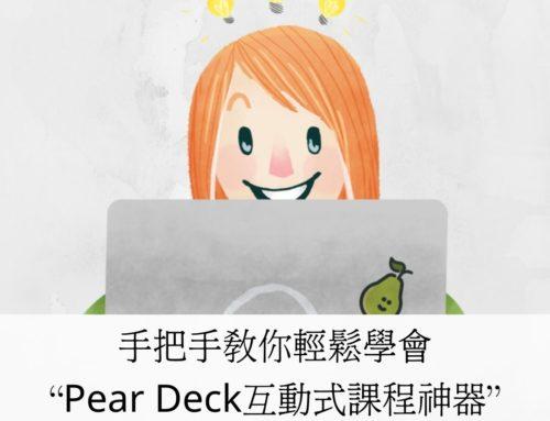 手把手教你輕鬆學會Pear Deck互動式課程神器-遠距同步課程也能這麼有趣!